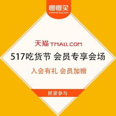 促销活动:天猫517吃货节 会员专享会场 入会有礼 会员加赠领149-15元的食品生鲜券