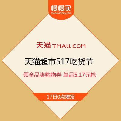 促销活动:天猫超市517吃货节 领149-15/199-25购物券 超级单品5.17元抢17日0点疯狂爆发