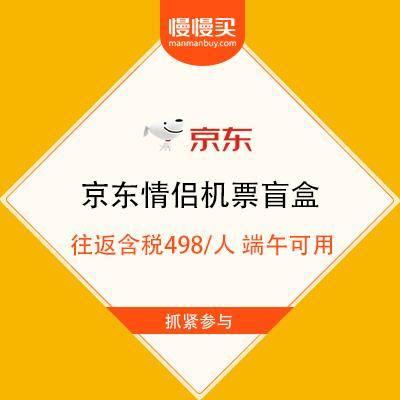 促销活动:京东 情侣飞行盲盒 往返含税996元/2人 部分端午可用520快到了,买张机票送给她
