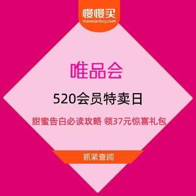 促销活动:唯品会 520会员特卖日 甜蜜告白必读攻略还怕甜甜的恋爱轮不到你吗