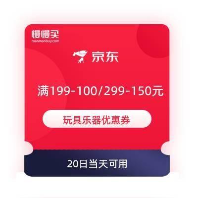 领券备用:京东 满199-100/299-150元玩具乐器优惠券20日当天可用