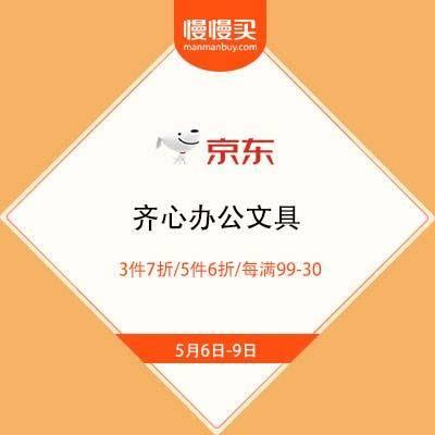 促销活动:京东 齐心办公文具 3件7折/5件6折/每满99-30合理凑单价更低