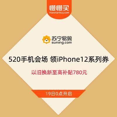 促销活动:苏宁 520手机会场 领iPhone12系列券 以旧换新至高补贴780元    19日0点开启