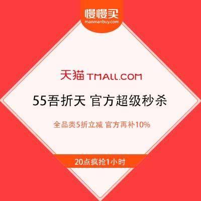 促销活动:天猫55吾折天 官方超级秒杀 抢全品类5折立减 官方再补10%