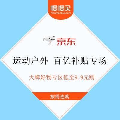 促销活动:京东 运动户外百亿补贴专场 好物低至9.9元购    大牌好价按需选购