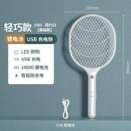 DINGNENG 鼎能 USB充电式电蚊拍 轻巧款 14.9元