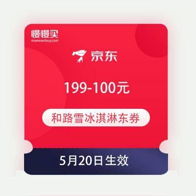 领券备用:京东 和路雪冰淇淋 满199-100元 半价东券    5月20日生效,赶紧领取