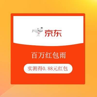 京东618 百万红包雨 必中无门槛现金红包 实测0.88元红包