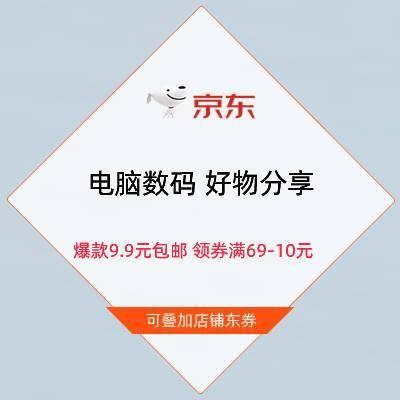 促销活动:京东 电脑数码 好物分享 爆款9.9元包邮 领券满69-10元