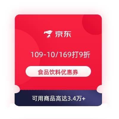 即享好券:京东 满109-10/169打9折 食品饮料优惠券