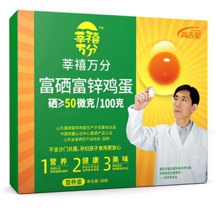 高吉星 无菌可生食富硒鸡蛋 30枚 34.0元(合34元/件)
