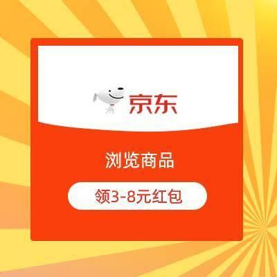 限部分用户:京东 浏览商品 领3-8元无门槛红包 可叠券使用