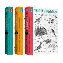 《写给孩子的山海经》 全套3册