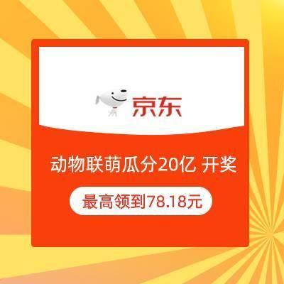 京东618 动物联萌瓜分20亿 开奖啦 最高领到78.18元    快来试试手气