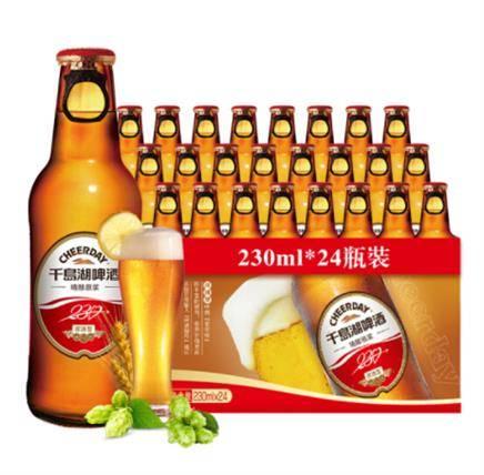 CHEERDAY 千岛湖啤酒 9度 精酿啤酒 230ml*24瓶 75元(慢津贴后73.78元)(超级补贴)