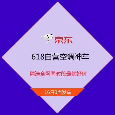 京东618 自营空调神车 精选全网同时段最优好价