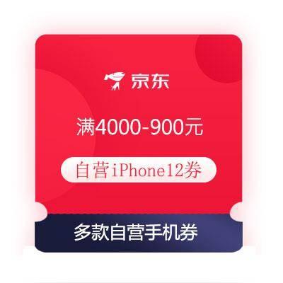 即享好券:京东 满4000-900元 自营iPhone12券 等自营手机券    iPhone12券后5699元购