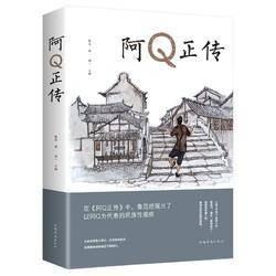 《鲁迅作品集》 6册 19.9元包邮(需用券)