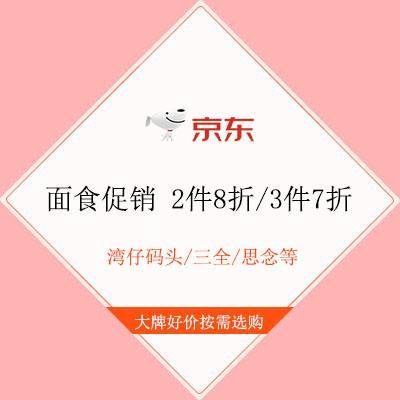 促销活动:京东 面食促销 2件8折/3件7折 水饺/包子等好物好价    囤粮好时机赶紧选购