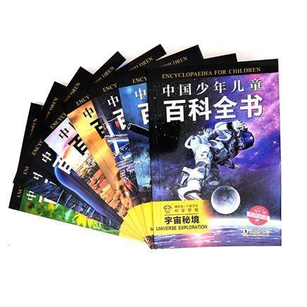 中国少年儿童百科全书 全套8册 百科读物 19.9元(慢津贴后17.9元)
