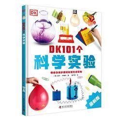 《DK101个科学实验》(精装) 39.9元包邮(需用券)