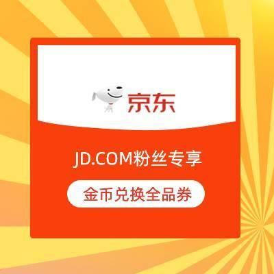 京东 JD.COM粉丝 10金币兑换京东199-10元全品券    抓紧试试