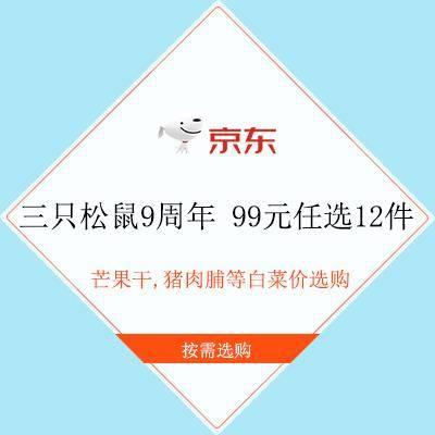 促销活动:京东 三只松鼠9周年 99元任选12件 白菜价出清爆款零食随心选