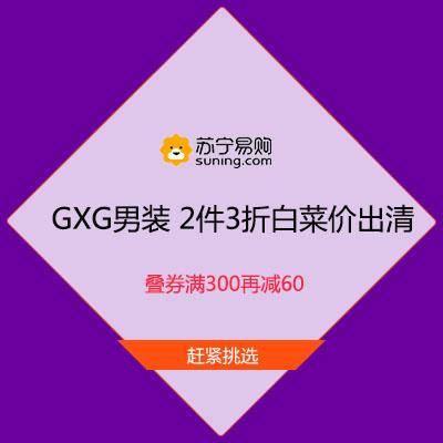 好价清单:苏宁 GXG男装 2件3折 白菜价出清 叠加满99打9折优惠券200款可选