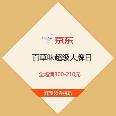 促销活动:京东自营 百草味超级大牌日 爆款满300减210元    满199-140/满400-280元