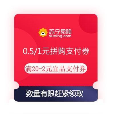 即享好券:苏宁 0.5/1元 拼购支付券 满20-2元 宜品全品类支付券 数量有限赶紧领券