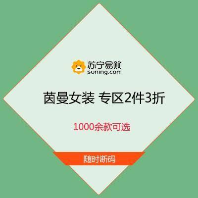 促销活动:苏宁 茵曼女装 专区2件3折 白菜价清仓 专区1000+款可选随时断码