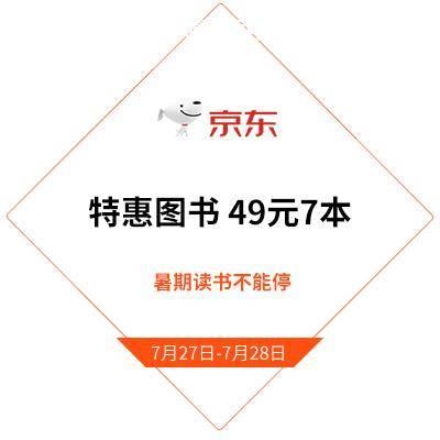 读书不能停 京东 暑期狂欢 自营图书    49元7件(到手价7元/件)