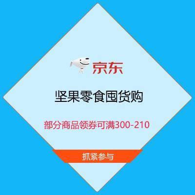 促销活动:京东 自营坚果零食 领满300-210元券 抓紧选购