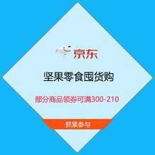 促销活动:京东自营 坚果零食囤货购
