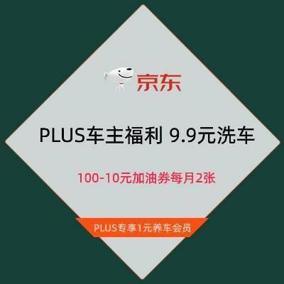 促销活动:京东 PLUS车主福利 9.9元洗车月月享 10元加油券/88折车品券多时段1元抢机油