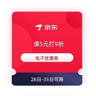 即享好券:京东 自营电子 满5元打9折优惠券    最高可减3000元