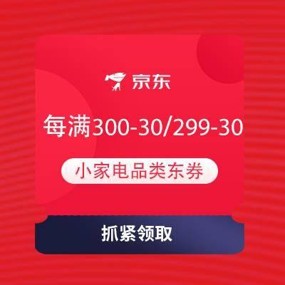即享好券:京东 小家电清凉节 领每满300-30、299-30元 小家电品类东券