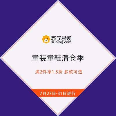 促销活动:苏宁 童装童鞋清仓季 满2件享1.5折 多款可选    7月27日-31日进行