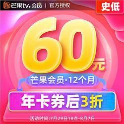 29日18点:芒果TV 移动影视会员年卡 60元