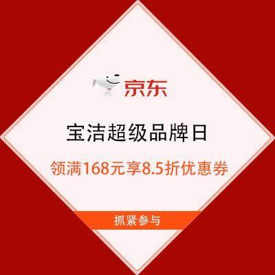 促销活动:京东 宝洁超级品牌日 领满168元享8.5折优惠券    活动时间7月28日