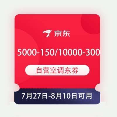 领券备用:京东 5000-150/10000-300 自营空调东券    7月27日-8月10日可用