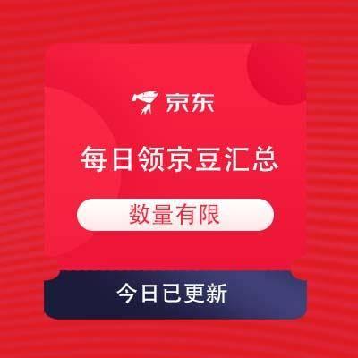8月3日 京东商城 京豆领取汇总 京豆数量有限