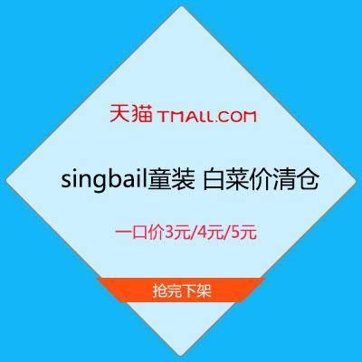必看清单:天猫 singbail 童装 3元/4元/5元 一口价 白菜价断码清仓 T精选抢完下架