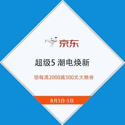 促销活动:京东 超级5潮电焕新 领每满2000减300元大额券    提前加购