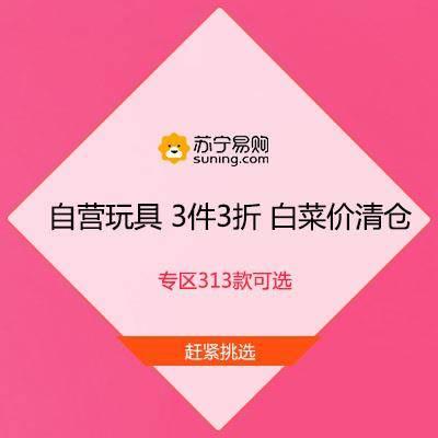 必看清单:苏宁 自营玩具 3件3折 白菜价清仓 T精选313款可选