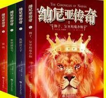纳尼亚传奇 正版儿童奇幻冒险小说外国经典少儿文学读物书籍