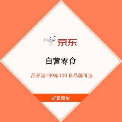 促销活动:京东 自营零食 部分满199减100 多品牌可选赶紧囤货