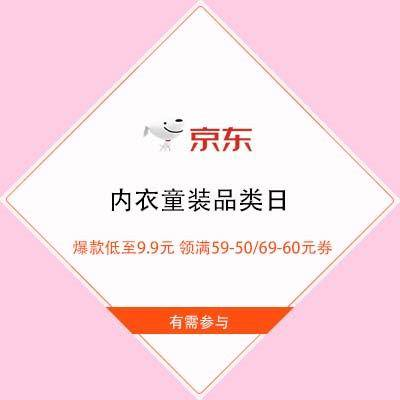 促销活动:京东 内衣童装品类日 爆款低至9.9元 领满59-50/69-60元券有需参与