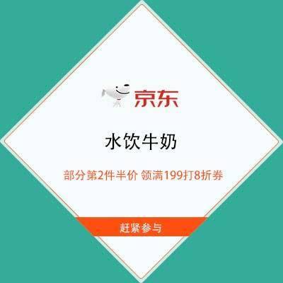 促销活动:京东 品质好奶 部分第2件半价领满119-20/199打85折券优惠券有效期9月23日
