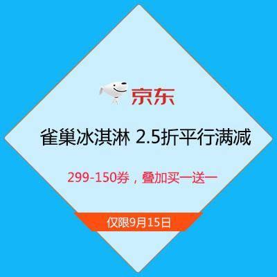 好价清单:真2.5折 京东自营 雀巢冰淇淋 满299-150元 叠加买一送一
